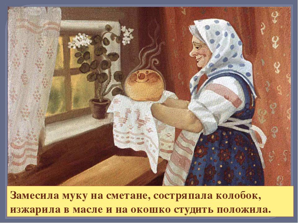 Колобок полежал, полежал, взял да и покатился — с окна на лавку, с лавки на п...