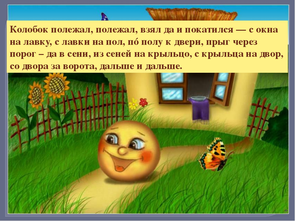 Катится Колобок по дороге, навстречу ему Заяц: — Колобок, Колобок, я тебя съе...