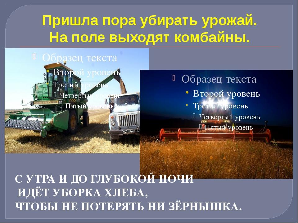 Пришла пора убирать урожай. На поле выходят комбайны. С УТРА И ДО ГЛУБОКОЙ НО...