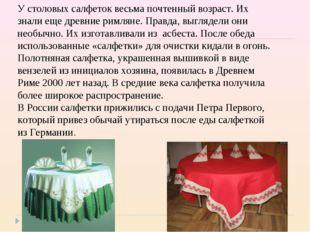 У столовых салфеток весьма почтенный возраст. Их знали еще древние римляне. П