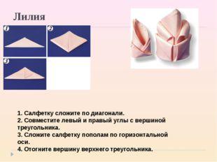 Лилия 1. Салфетку сложите по диагонали. 2. Совместите левый и правый углы с