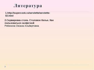1.http://supercook.ru/serviette/serviette-02.html 2.Сервировка стола. Столово