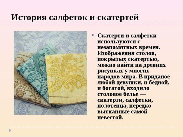 История салфеток и скатертей Скатерти и салфетки используются с незапамятных...