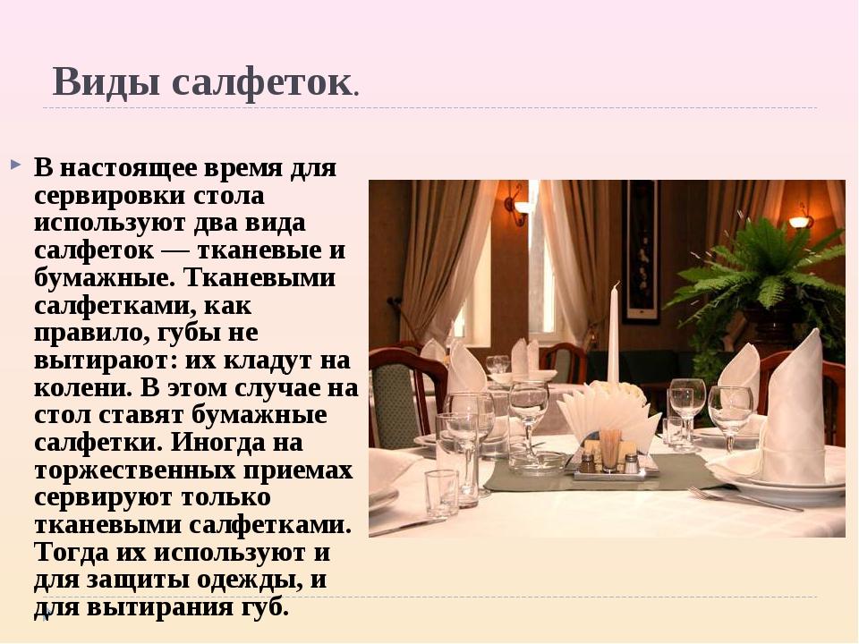 Виды салфеток. В настоящее время для сервировки стола используют два вида сал...