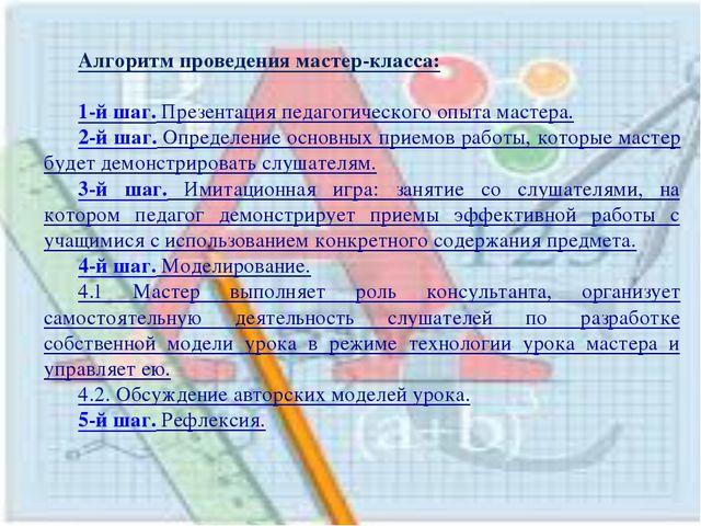 Алгоритм проведения мастер-класса: 1-й шаг. Презентация педагогического опыта...