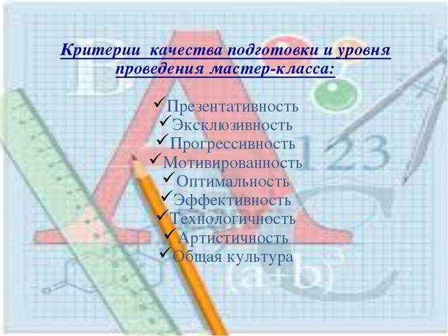 Критерии качества подготовки и уровня проведения мастер-класса: Презентативно...