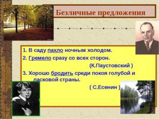 Безличные предложения 1. В саду пахло ночным холодом. 2. Гремело сразу со вс