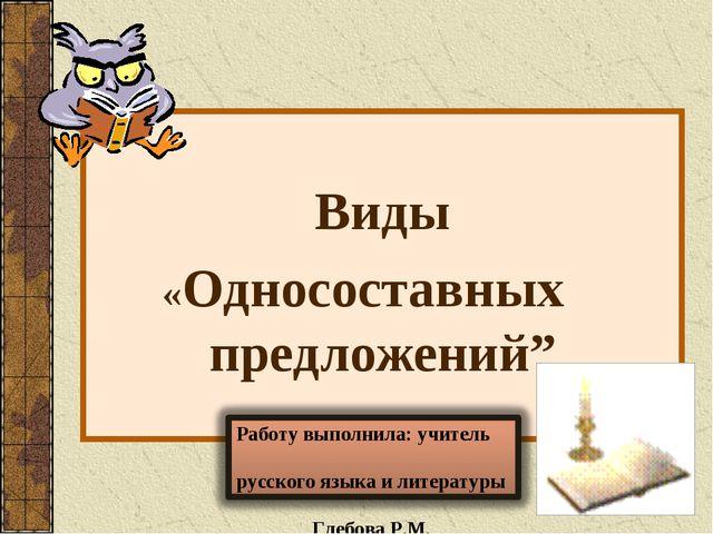 """Виды «Односоставных предложений"""""""