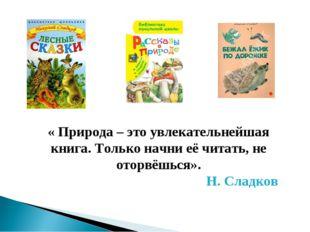 « Природа – это увлекательнейшая книга. Только начни её читать, не оторвёшься