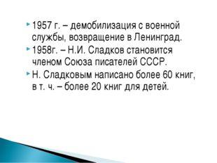 1957 г. – демобилизация с военной службы, возвращение в Ленинград. 1958г. – Н