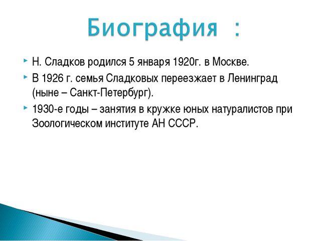 Н. Сладков родился 5 января 1920г. в Москве. В 1926 г. семья Сладковых переез...