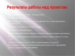 Результаты работы над проектом: выпущены буклеты «Каша - матушка наша!»; созд