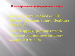 Используемые информационные источники: За основу взята разработка Л.Н. Юровой