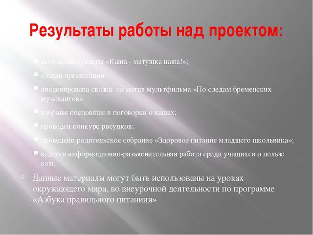 Результаты работы над проектом: выпущены буклеты «Каша - матушка наша!»; созд...