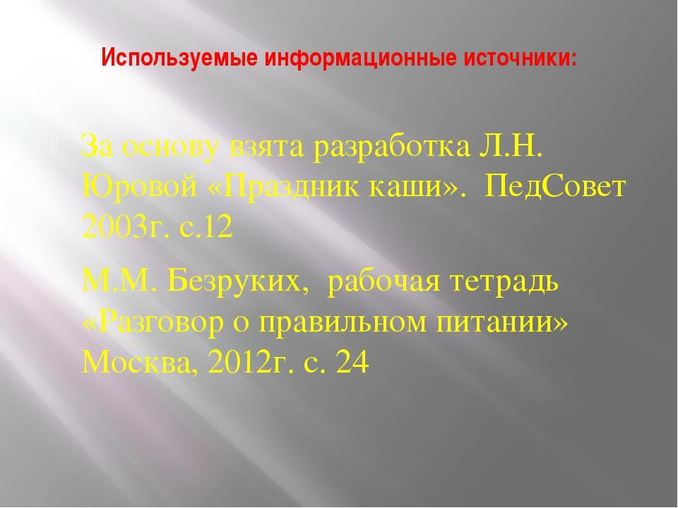 Используемые информационные источники: За основу взята разработка Л.Н. Юровой...