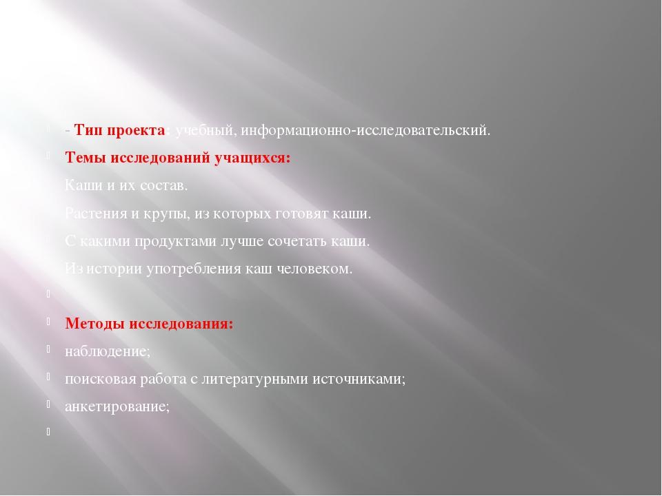 - Тип проекта:учебный,информационно-исследовательский. Темы исследований у...