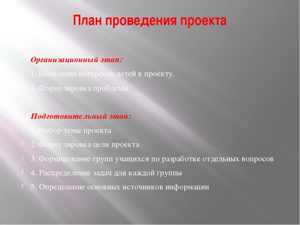 План проведения проекта  Организационный этап: 1. Выявление интересов детей...