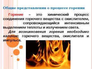 Горение – это химический процесс соединения горючего вещества с окислителем,