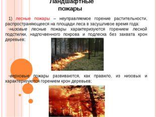 Ландшафтные пожары 1) лесные пожары – неуправляемое горение растительности, р
