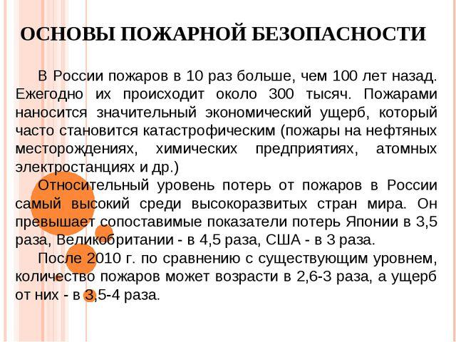 ОСНОВЫ ПОЖАРНОЙ БЕЗОПАСНОСТИ В России пожаров в 10 раз больше, чем 100 лет на...