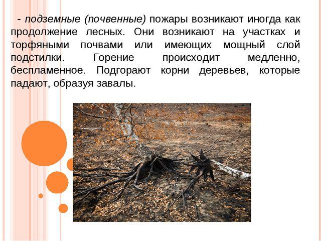 - подземные (почвенные) пожары возникают иногда как продолжение лесных. Они в...