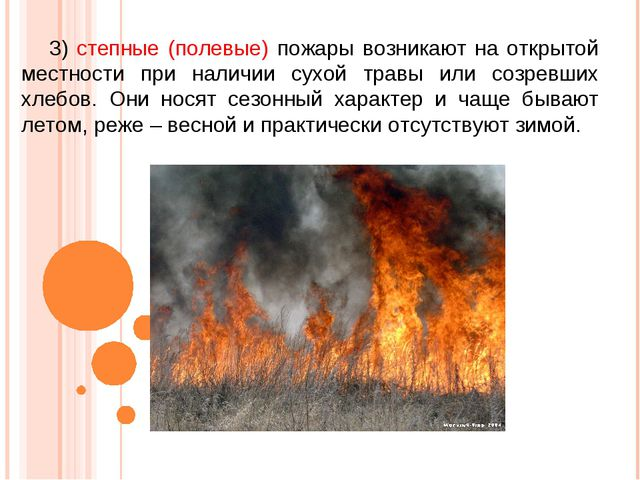 3) степные (полевые) пожары возникают на открытой местности при наличии сухой...