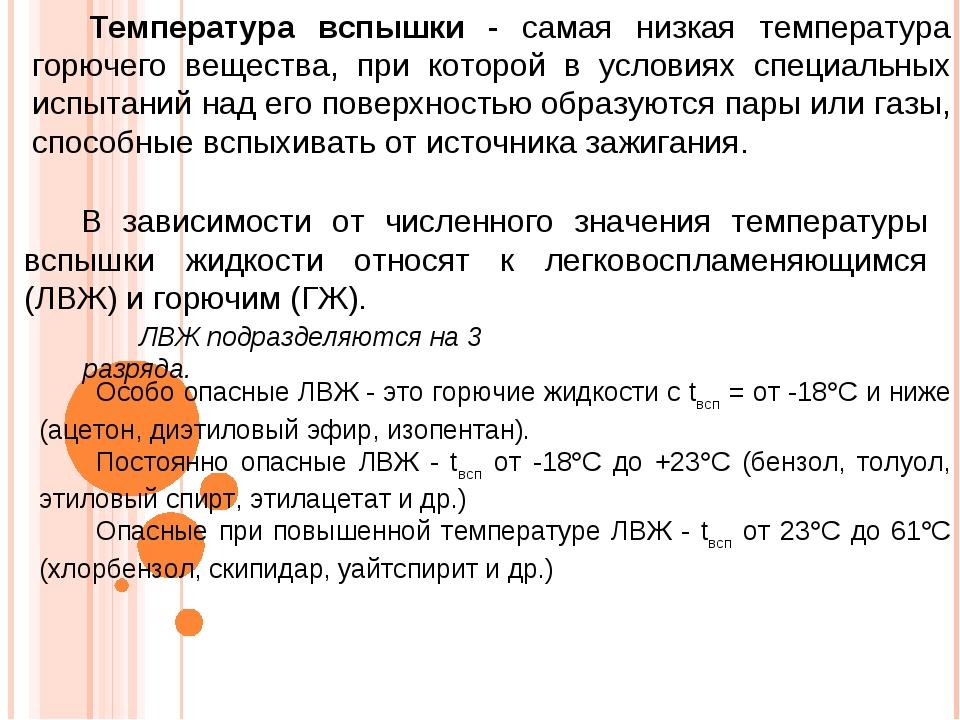 Температура вспышки - самая низкая температура горючего вещества, при которой...