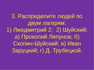 3. Распределите людей по двум лагерям: 1) Лжедмитрий 2; 2) Шуйский; а) Прокоп