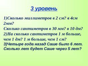 3 уровень 1)Сколько миллиметров в 2 см? в 4см 2мм? Сколько сантиметров в 30 м