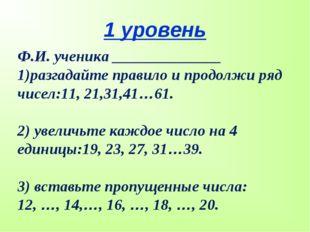 1 уровень Ф.И. ученика ______________ разгадайте правило и продолжи ряд чисел
