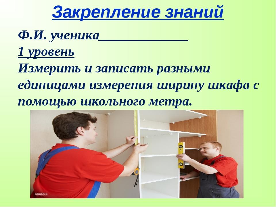 Закрепление знаний Ф.И. ученика_____________ 1 уровень Измерить и записать ра...