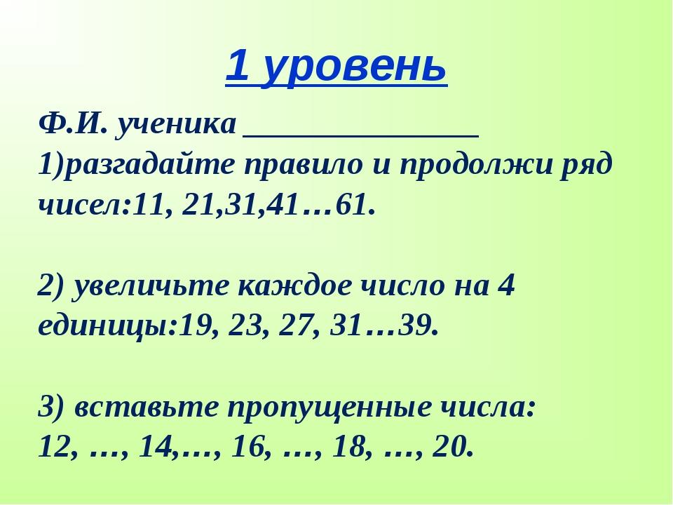 1 уровень Ф.И. ученика ______________ разгадайте правило и продолжи ряд чисел...