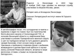 Родился в Ленинграде в 1922 году. В ноябре 1940 года призван на военную служб