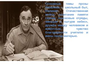 Основные темы прозы Яковлева — школьный быт, Великая Отечественная война, поч