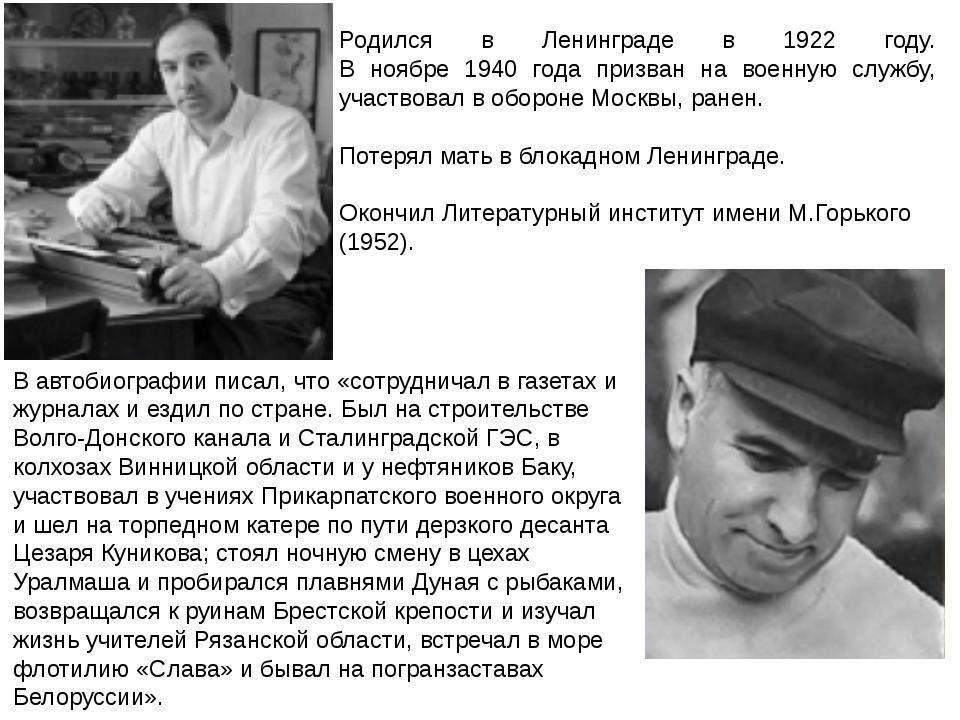 Родился в Ленинграде в 1922 году. В ноябре 1940 года призван на военную служб...