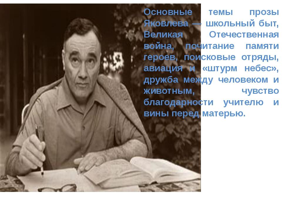 Основные темы прозы Яковлева — школьный быт, Великая Отечественная война, поч...