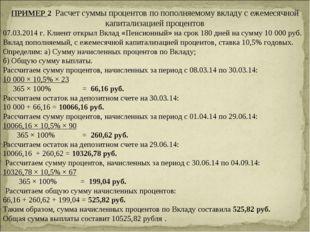 ПРИМЕР 2 Расчет суммы процентов по пополняемому вкладу с ежемесячной капитали