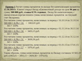 Пример 1 Расчет суммы процентов по вкладу без капитализации процентов 15.10.2