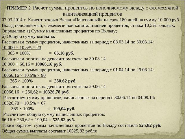 ПРИМЕР 2 Расчет суммы процентов по пополняемому вкладу с ежемесячной капитали...