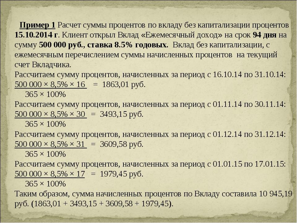 Пример 1 Расчет суммы процентов по вкладу без капитализации процентов 15.10.2...