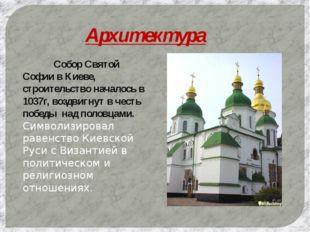 Архитектура Собор Святой Софии в Киеве, строительство началось в 1037г, воз