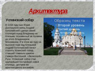 Архитектура Успенский собор В 1158 году сын Юрия Долгорукого князь Андрей Бог