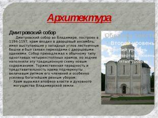 Архитектура Дмитровский собор Дмитровский собор во Владимире, построен в 119