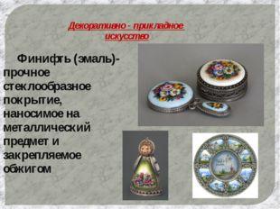 Декоративно - прикладное искусство Финифть (эмаль)- прочное стеклообразное