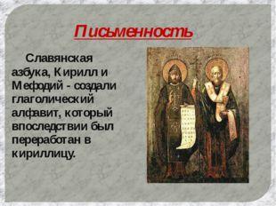 Письменность Славянская азбука, Кирилл и Мефодий - создали глаголический алф