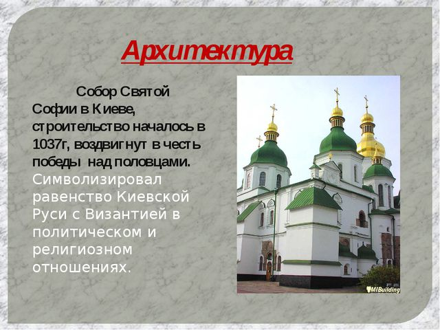 Архитектура Собор Святой Софии в Киеве, строительство началось в 1037г, воз...
