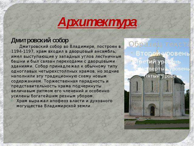 Архитектура Дмитровский собор Дмитровский собор во Владимире, построен в 119...