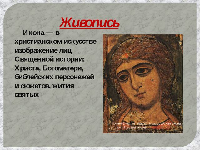 Живопись Икона — в христианском искусстве изображение лиц Священной истории:...