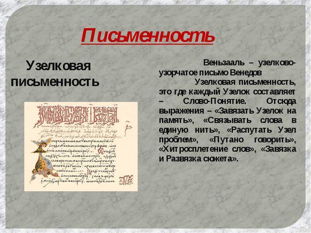 Письменность Узелковая письменность Веньзааль – узелково-узорчатое письмо...