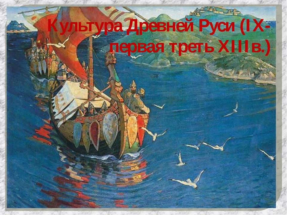 Культура Древней Руси (IX- первая треть XIIIв.)